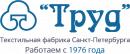 Текстильная фабрика Труд, Санкт-Петербург