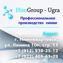 HimGroup-Ugra, ИП Андреева О.В., Нижневартовск