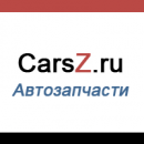 CarsZ Автозапчасти, Барнаул