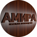 АМИРА::Корпусная мебель от производителя, Первоуральск