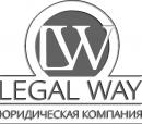 Юридическая компания Legal Way, Москва
