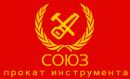 Аренда электроинструмента и строительного оборудования в Красноярске, Железногорск