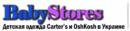 Интернет-магазин Babystores, Запорожье