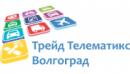 Трейд Телематикс Волгоград, Новочеркасск