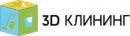 Клининговая компания 3D-Clean, Москва