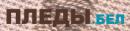 Интернет-магазин Пледы.бел