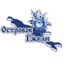 Островок Гжели, Южно-Сахалинск