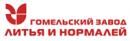 ОАО Гомельский завод литья и нормалей, Гомель