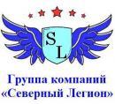 """Группа Компаний """"Северный Легион"""", Иркутск"""