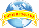 Интернет-магазин «Союз Профи KZ»