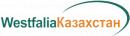 Westfalia Казахстан ТОО, Алматы