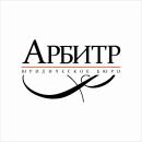 Арбитр, юридическое бюро, Санкт-Петербург