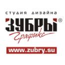 "Студия дизайна ""Зубры Графикс"", Челябинск"