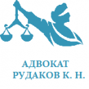 Адвокат Рудаков К. Н., Красноярск