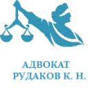 Адвокат Рудаков К. Н., Норильск