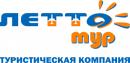 Туристическая компания «ЛЕТТО-ТУР», Минск