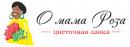 Интернет-магазин доставки цветов  «О мама Роза»