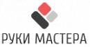 РУКИ МАСТЕРА ООО
