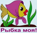 Рыбка моя!