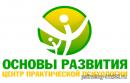 Основы Развития, центр практической психологии, Иркутск