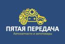 Интернет-магазин «Барнаул Пятая передача»