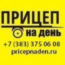Прицеп на день, Новосибирск
