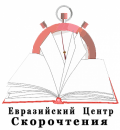 Евразийский центр скорочтения ТОО, Алматы