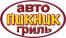 """Авто-гриль - """"Пикник"""", Железногорск"""
