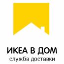 ИКЕА в ДОМ - Караганда, Темиртау
