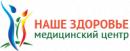 """Медицинский центр """"Наше здоровье"""", центр лечения гепатита  С, Сочи"""