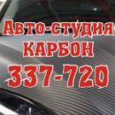 Авто-студия КАРБОН, Салават