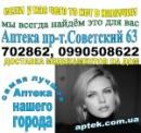 Аптека нашего города, Лисичанск