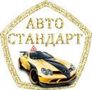 "A | Автошкола ""АВТОСТАНДАРТ"", Калининград"
