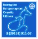 Ветеринарнай врач, Зеленогорск