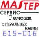 Мастер-Сервис, Иркутск
