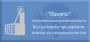 """КПВИ """"Память"""", Краматорск"""