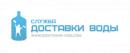 Служба Доставки Воды, Рыбинск