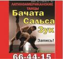 """Танцевальный клуб """"AliDance"""", Хабаровск"""