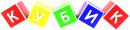 Интернет-магазин «Кубик 43»