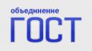 ОБЪЕДИНЕНИЕ ГОСТ, Нефтекамск