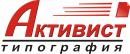 """Типография """"Активист"""", Челябинск"""