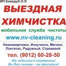 Выездная химчистка - Олег Л. Кожедуб, Нижневартовск
