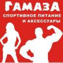 """Спортивное питание и аксессуары """"ГАМАЗА"""", Брянск"""