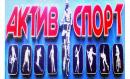 Актив спорт, Москва