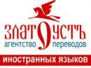 """Агентство переводов иностранных языков """"Златоустъ"""", Витебск"""