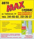 автоМАХсервис, Красноярск