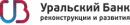 Эквайринг от УБРиР, Нижний Новгород