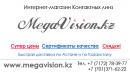 "Интернет-магазин «ТОО ""Megavision"" (Мегавижн)»"