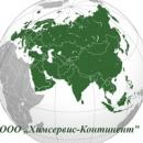 "ООО ""Химсервис-Континент"", Москва"
