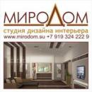 AS студия дизайна интерьера МИРОДОМ, Челябинск